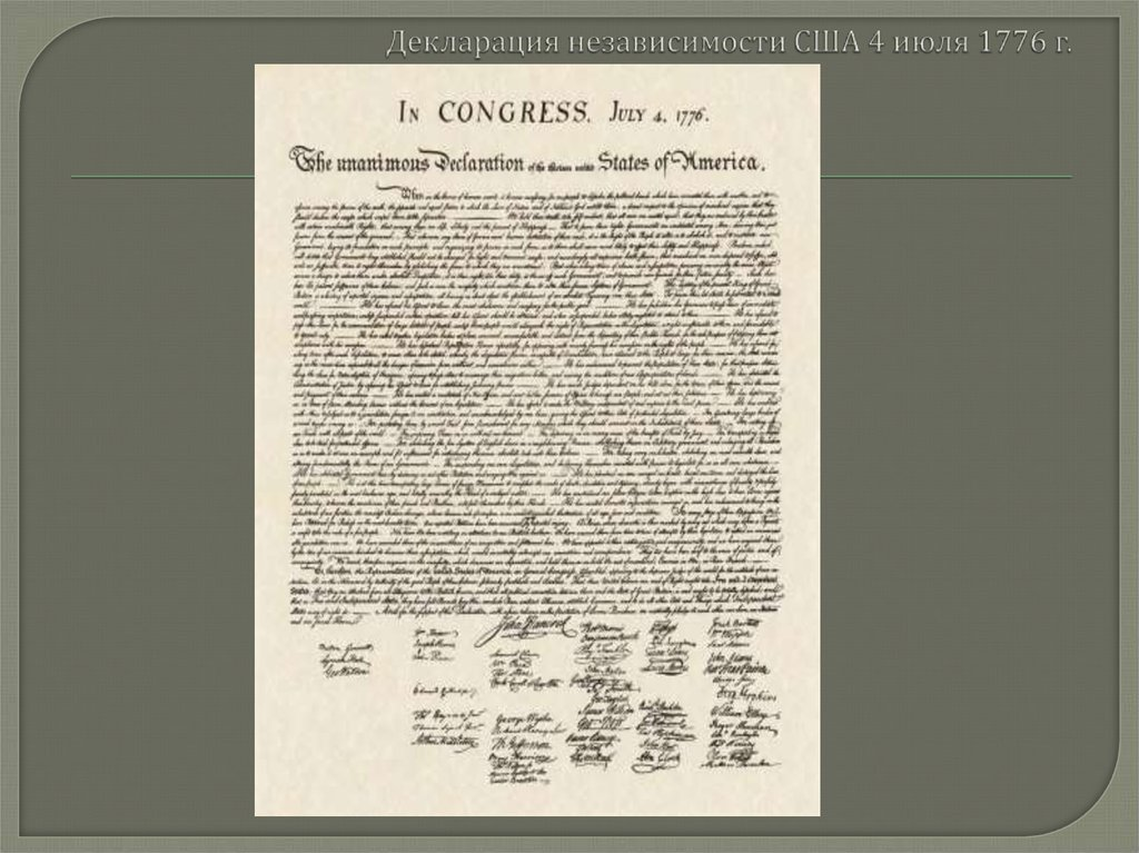 declaration of independence rhetoric strategies Declaration of independence action of second continental congress, july 4, 1776 he has affected to render the military independent of and superior to the civil power he has combined with others to subject us to a jurisdiction foreign to our constitution, and unacknowledged by our laws.