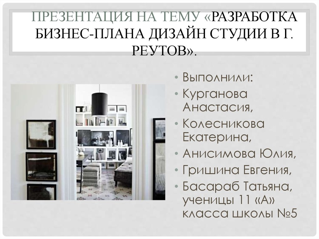 Бизнес план дизайн агентства идеи для бизнеса оренбург