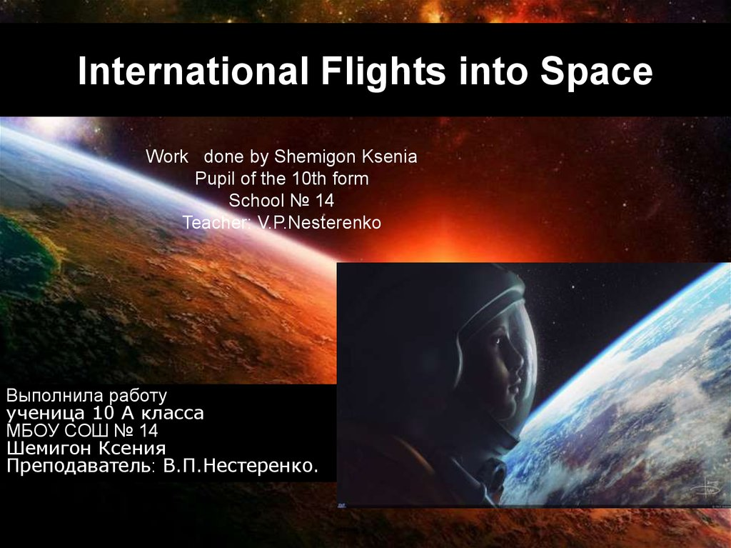 International Flights into Space