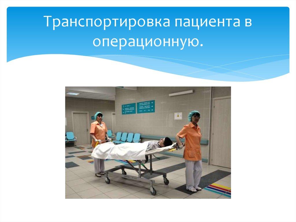 Транспортировка пациента в операционную