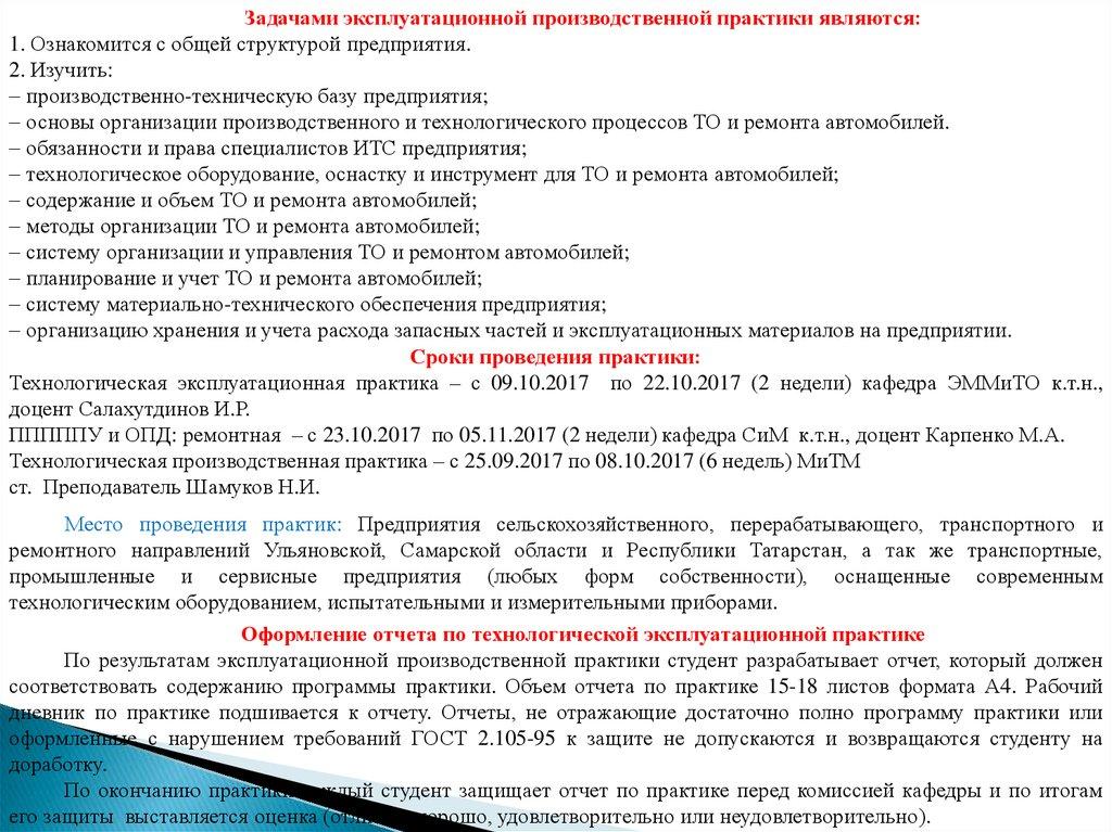 Отчет по практике сервисного предприятия 7600