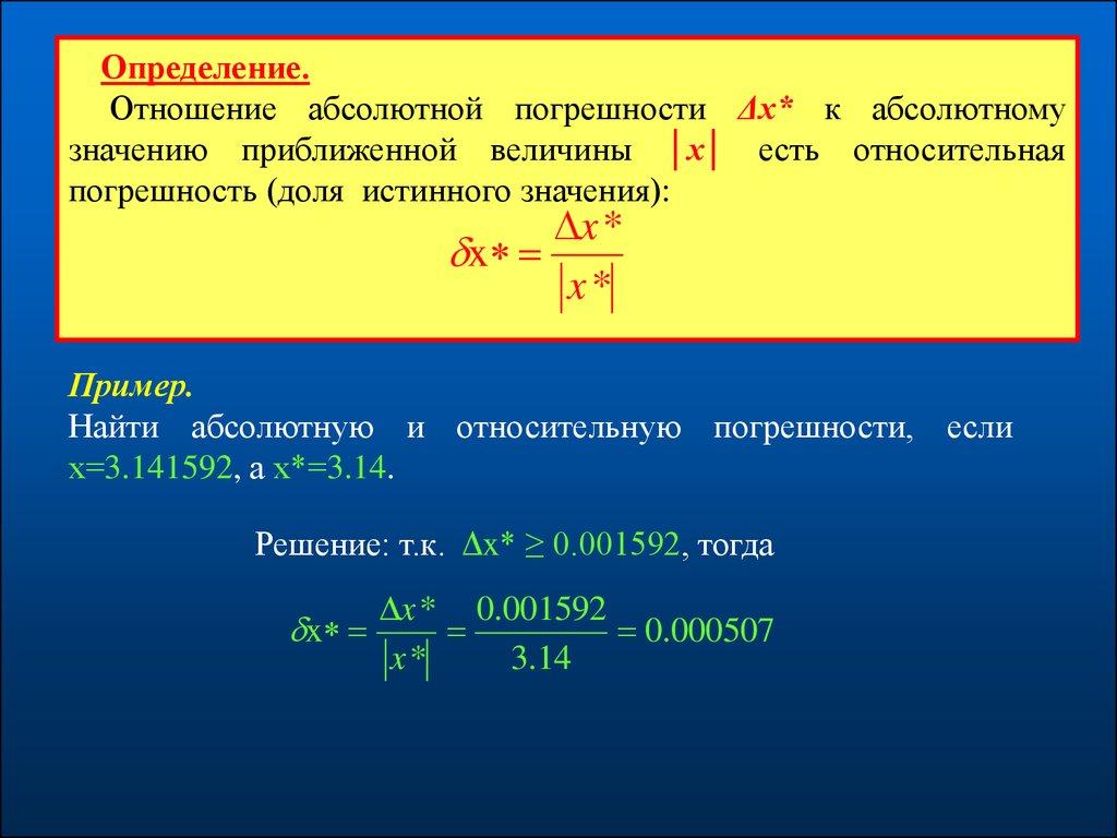 Решение задач абсолютной и относительной погрешности измерительная техника задачи и решение