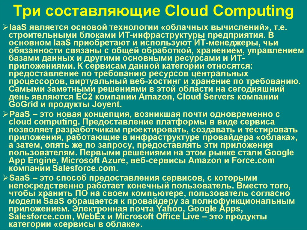 Три составляющие Cloud Computing