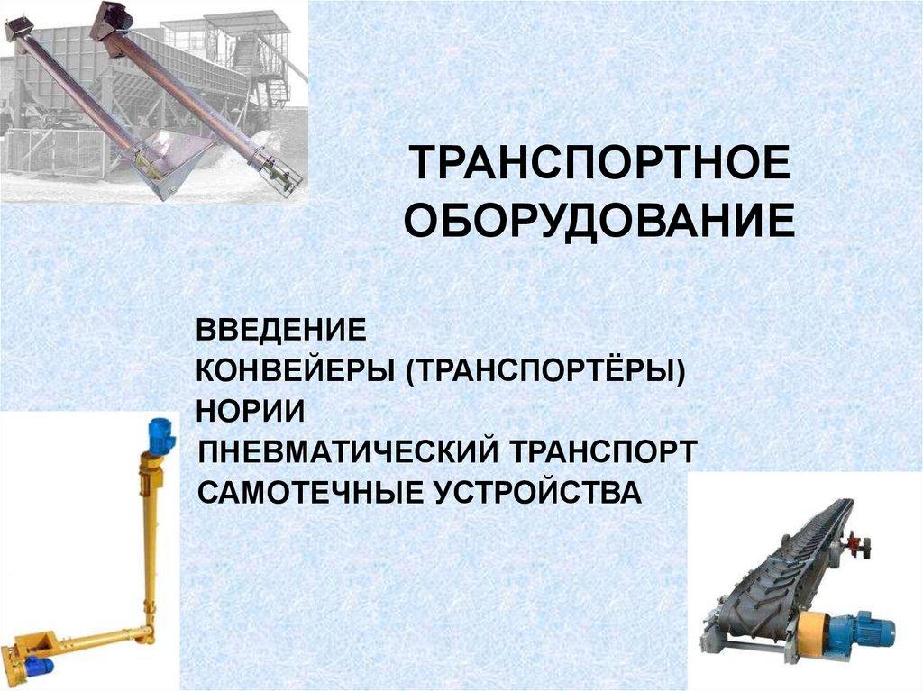 транспортное оборудование транспортеры