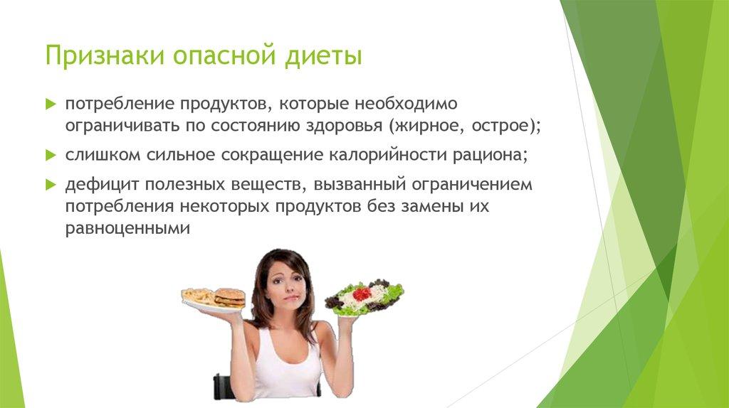 Строгие Диеты Последствия. Вред диет при похудении: 7 самых частых проблем с организмом