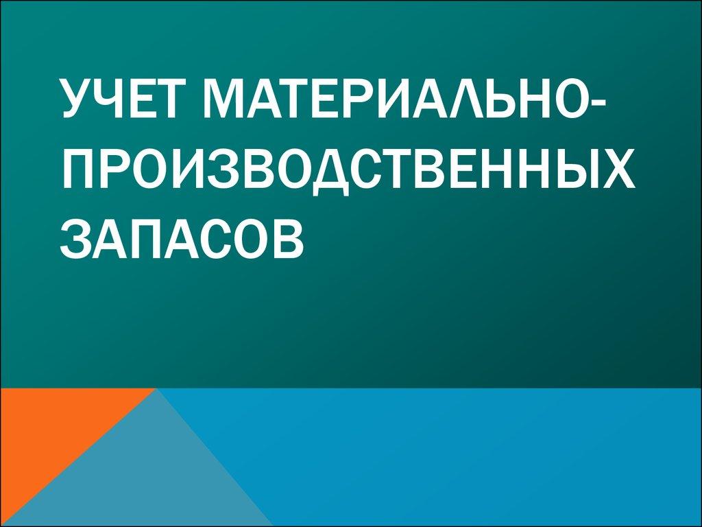 Учет материальных запасов на складе и бухгалтерии квитанция оплаты госпошлины на регистрацию ип ярославль