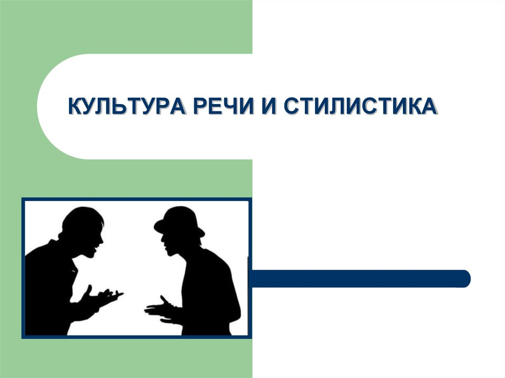 Картинки о культуре речи
