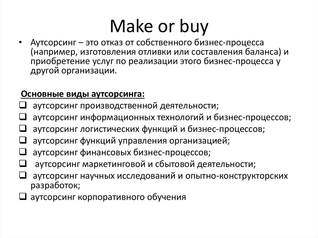 Make or buy