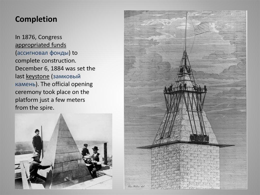 Washington Monument презентация онлайн
