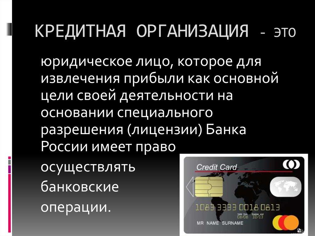 1 кредитная организация