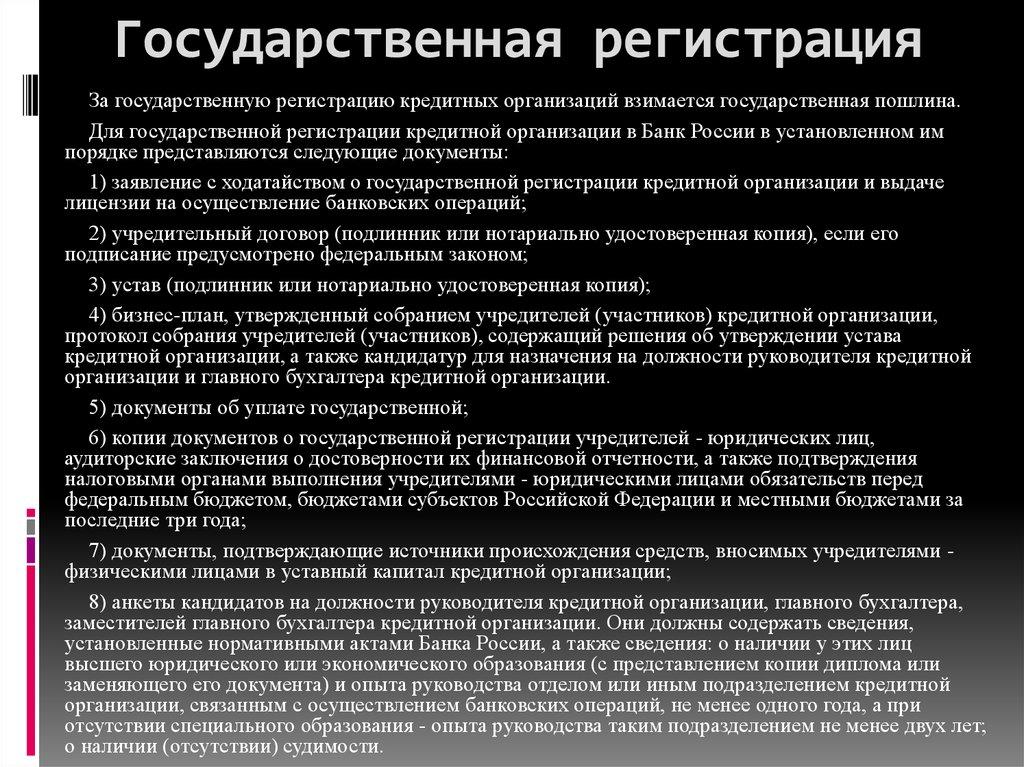 ликвидация кредитной организации по инициативе банка россии