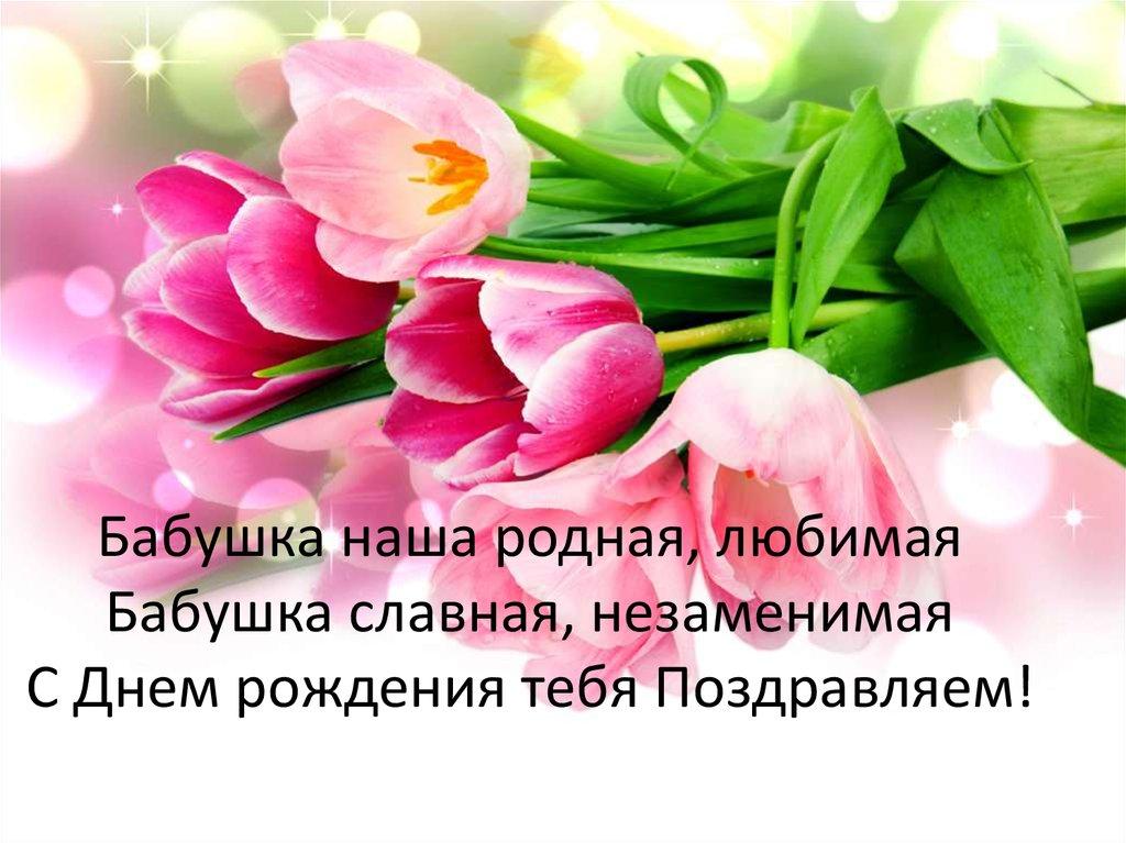 С днем рождения бабуля - ПоздравОк