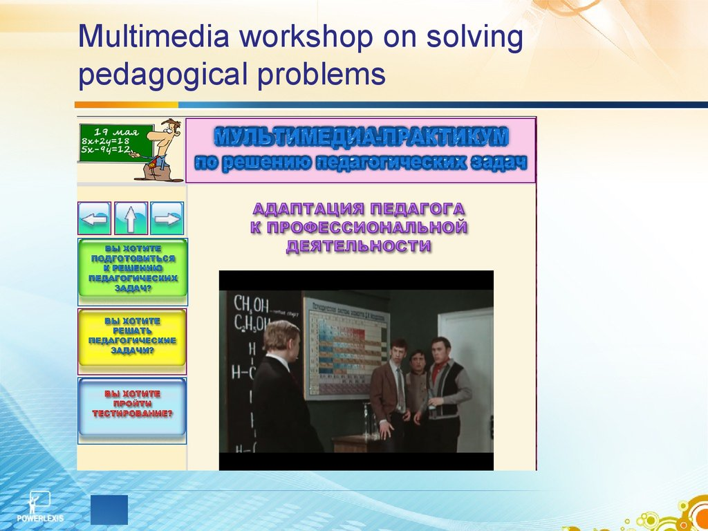 Multimedia workshop on solving pedagogical problems