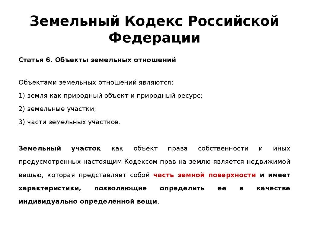 ст 35 земельный кодекс рф
