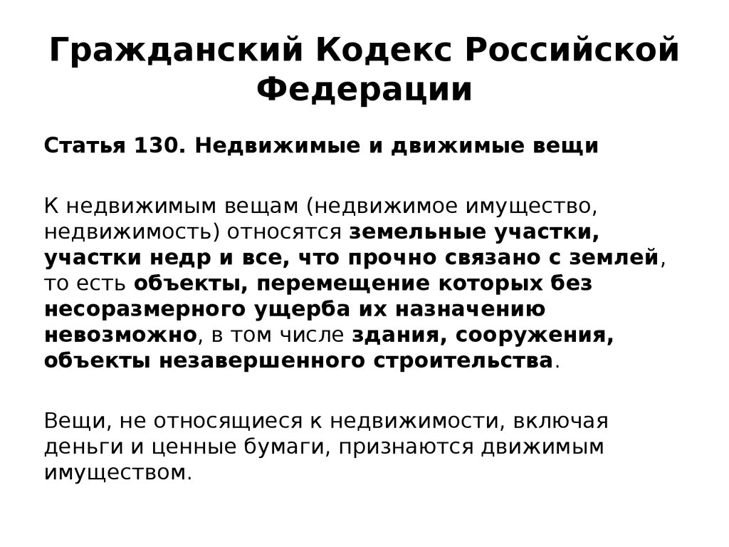 Гражданский кодекс рф статья 130 неподвижно