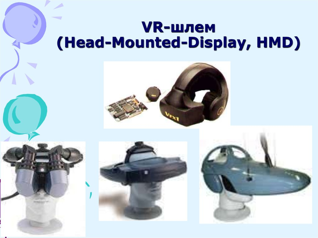 VR-шлем (Head-Mounted-Display, HMD)
