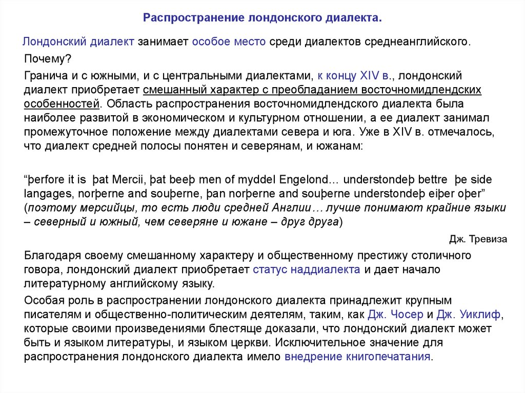 Соотношение древнеанглийских диалектов и язык уэссекса