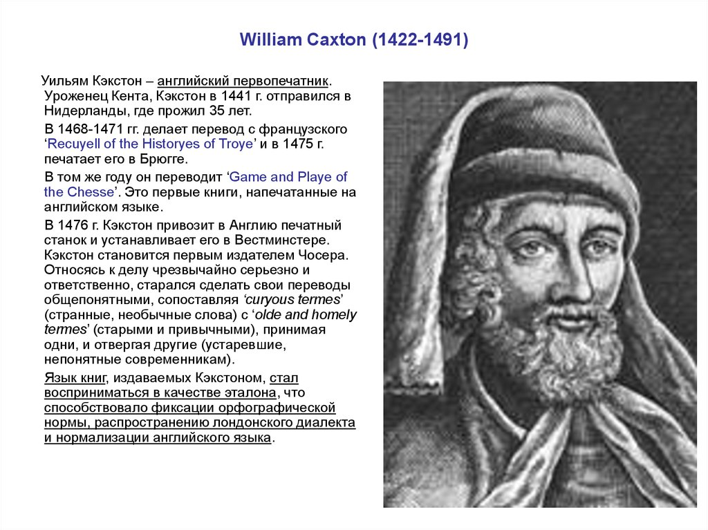 William Caxton (1422-1491)