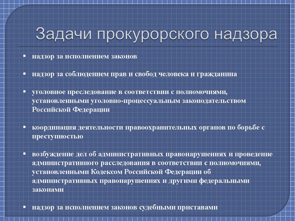 Прокурорский надзор задачи с решениями решение задачи 1344 математика 6 класс виленкин