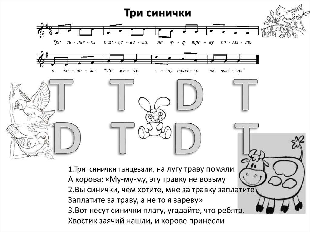 песня для детей 1 класса