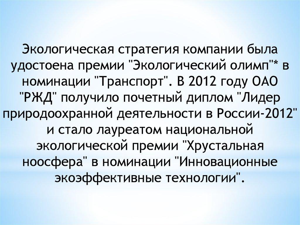 Нефинансовая отчетность ОАО РЖД презентация онлайн В 2012 году ОАО РЖД получило почетный диплом Лидер природоохранной деятельности в России 2012 и стало лауреатом национальной