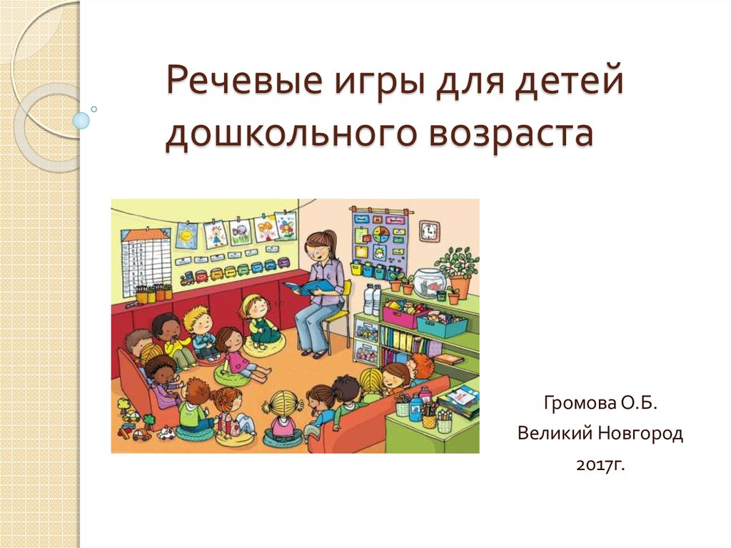 словесные игры для малышей в картинках