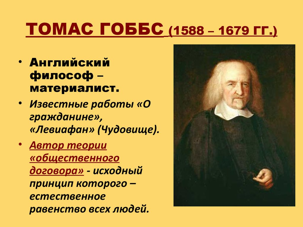 a comparison of the philosophies of thomas hobbes and john locke