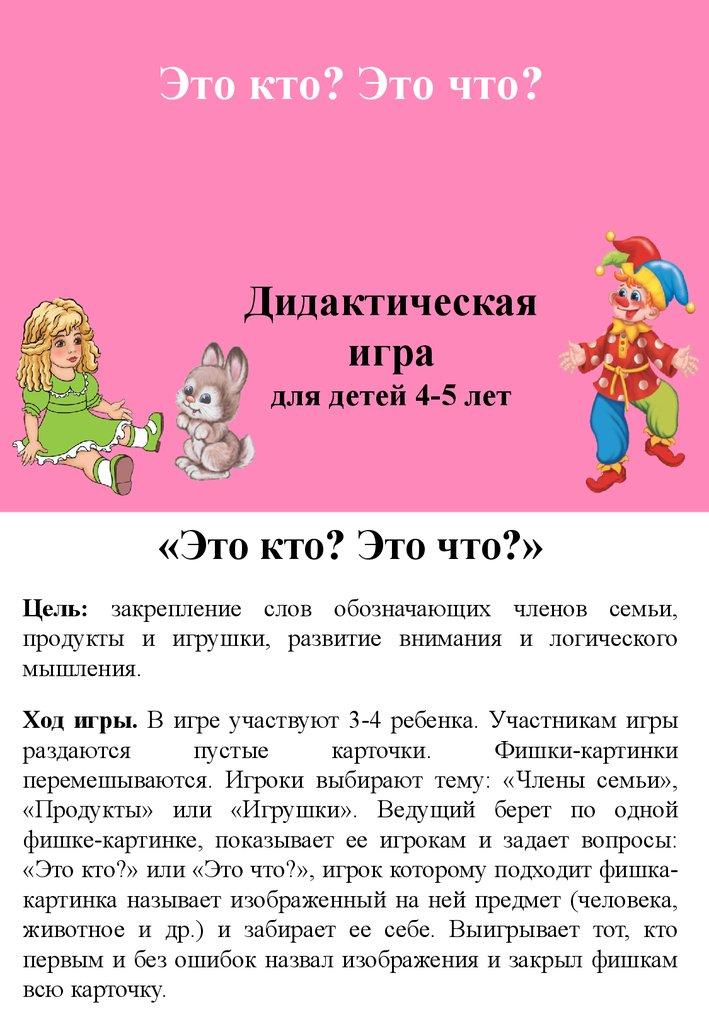 играть онлайн для детей 4 5 лет