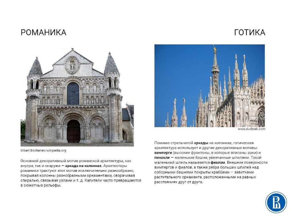 romanesque architecture vs gothic architecture Gothic art and architecture emerging in the first half of the 12th century from romanesque antecedents, gothic architecture continued well into the 16th century.