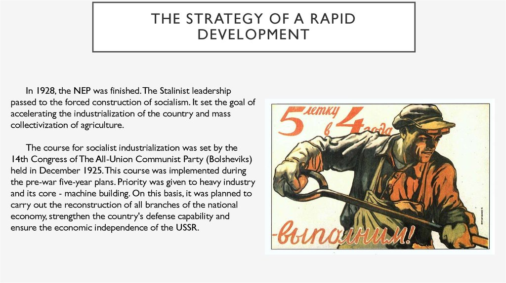 the strategy of a rapid development