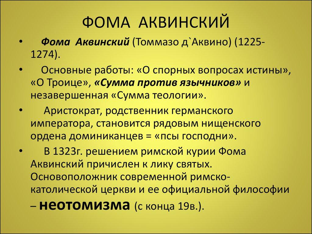 доктрины ф. аквинского шпаргалка