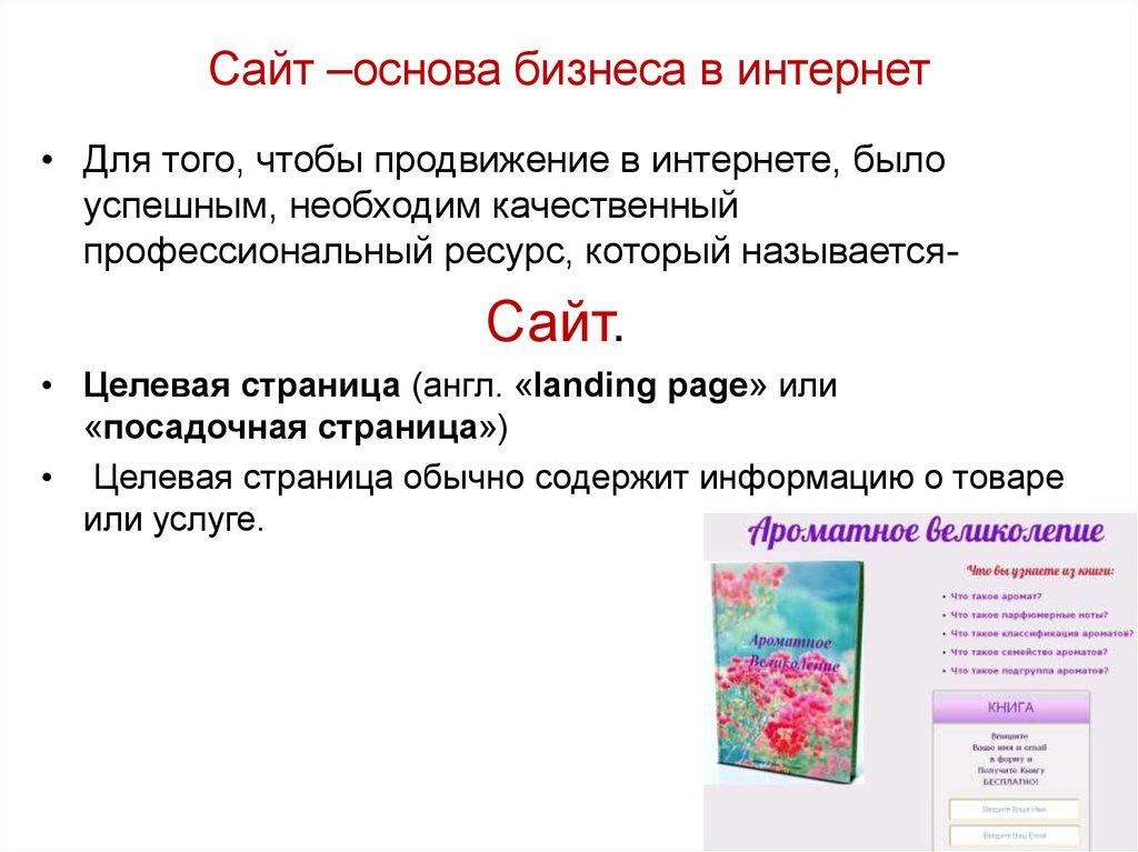 Технологии создания сайтов и основы web дизайна