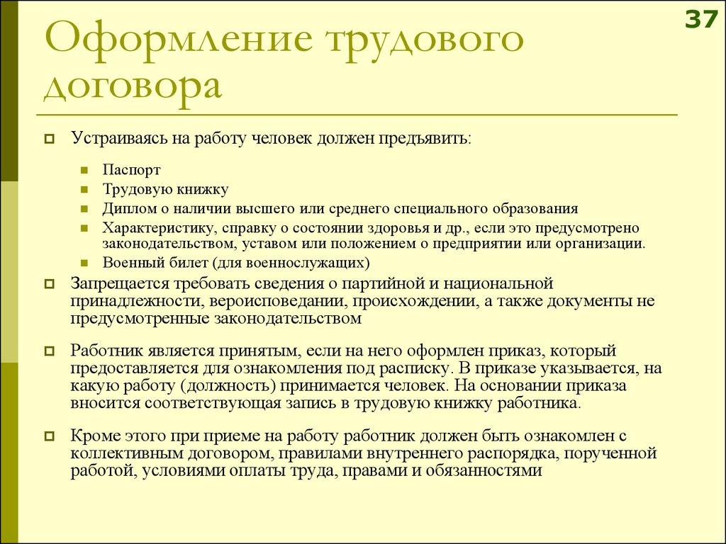 Правила оформления трудового договора воспользовался представившейся