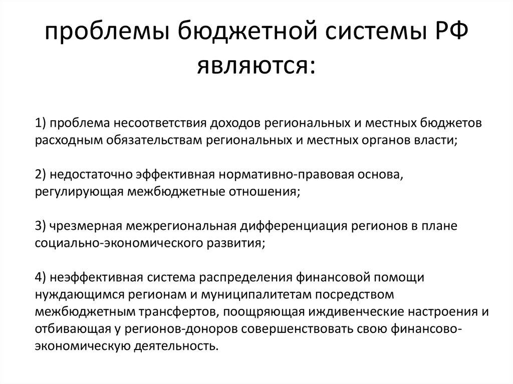 Государственный бюджет и проблемы его формирования в современной россии