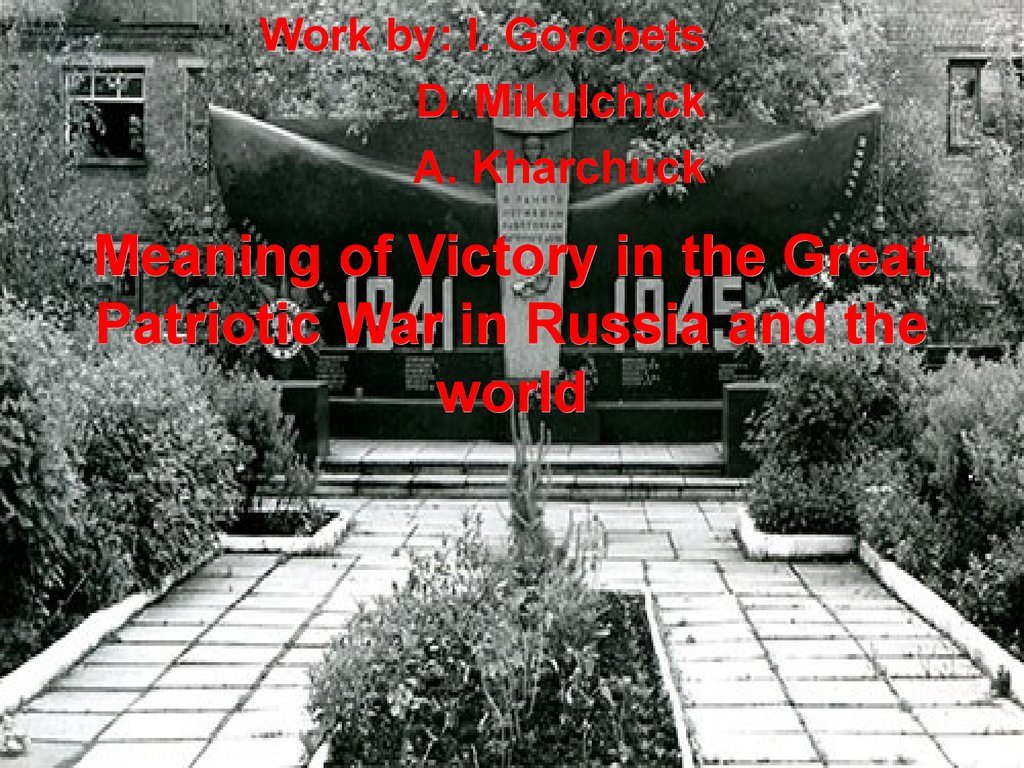 Meaning of Victory in the Great Patriotic War in Russia and the world
