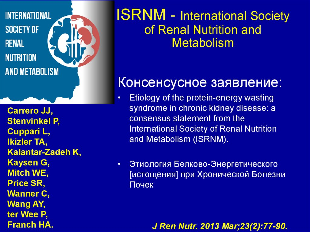 ISRNM - International Society of Renal Nutrition and Metabolism