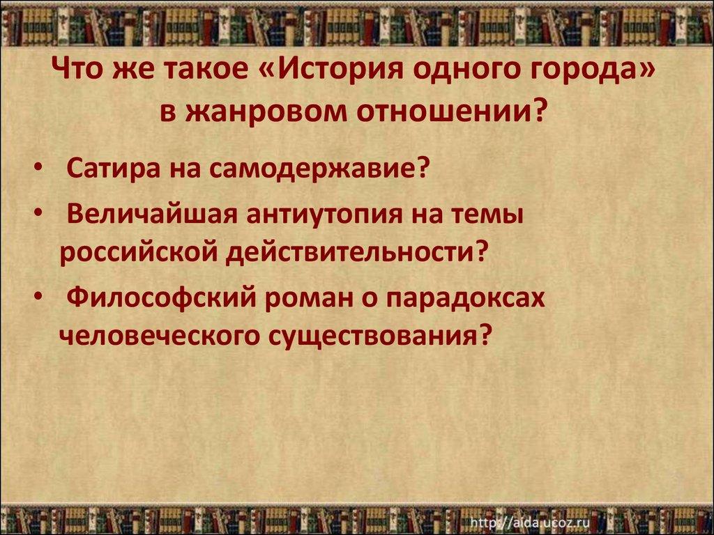 облик россии в произведении история одного города окончания школы