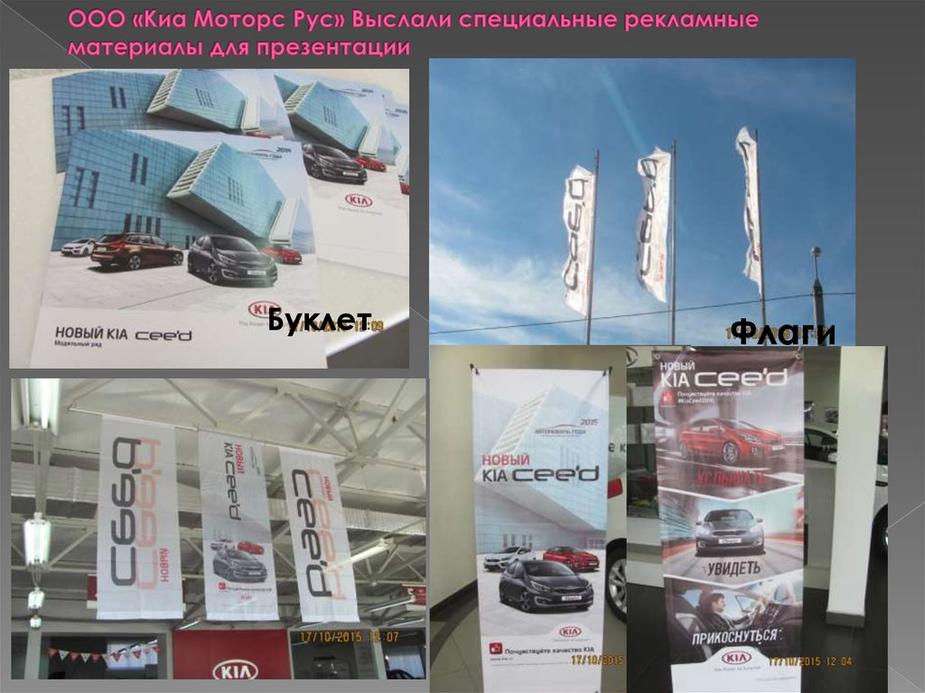 Отчет по производственной практике Авто Бизнес Центр Групп   ООО Киа Моторс Рус Выслали специальные рекламные материалы для презентации