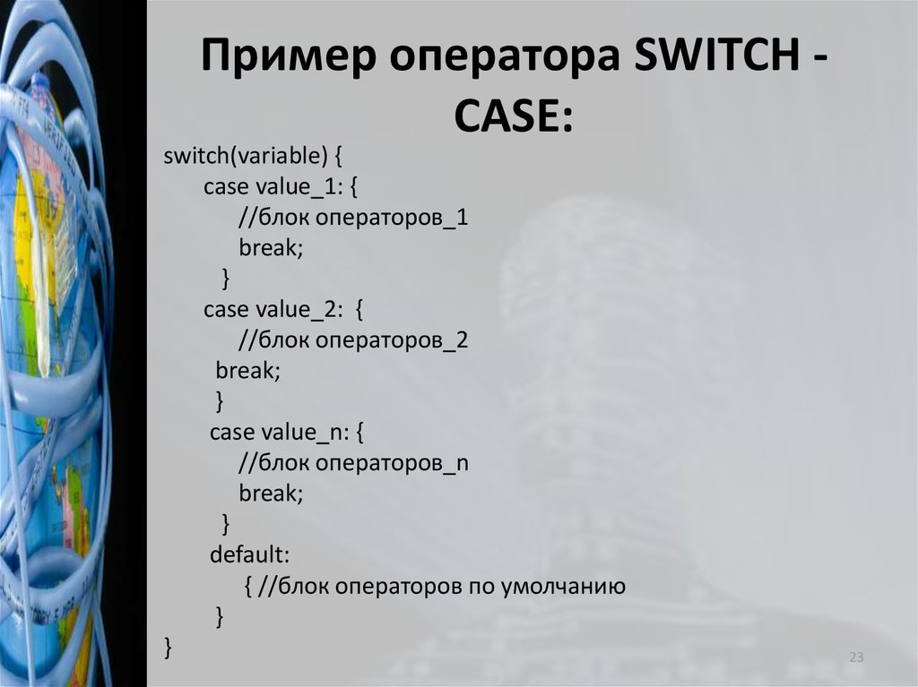 Пример оператора SWITCH - CASE: