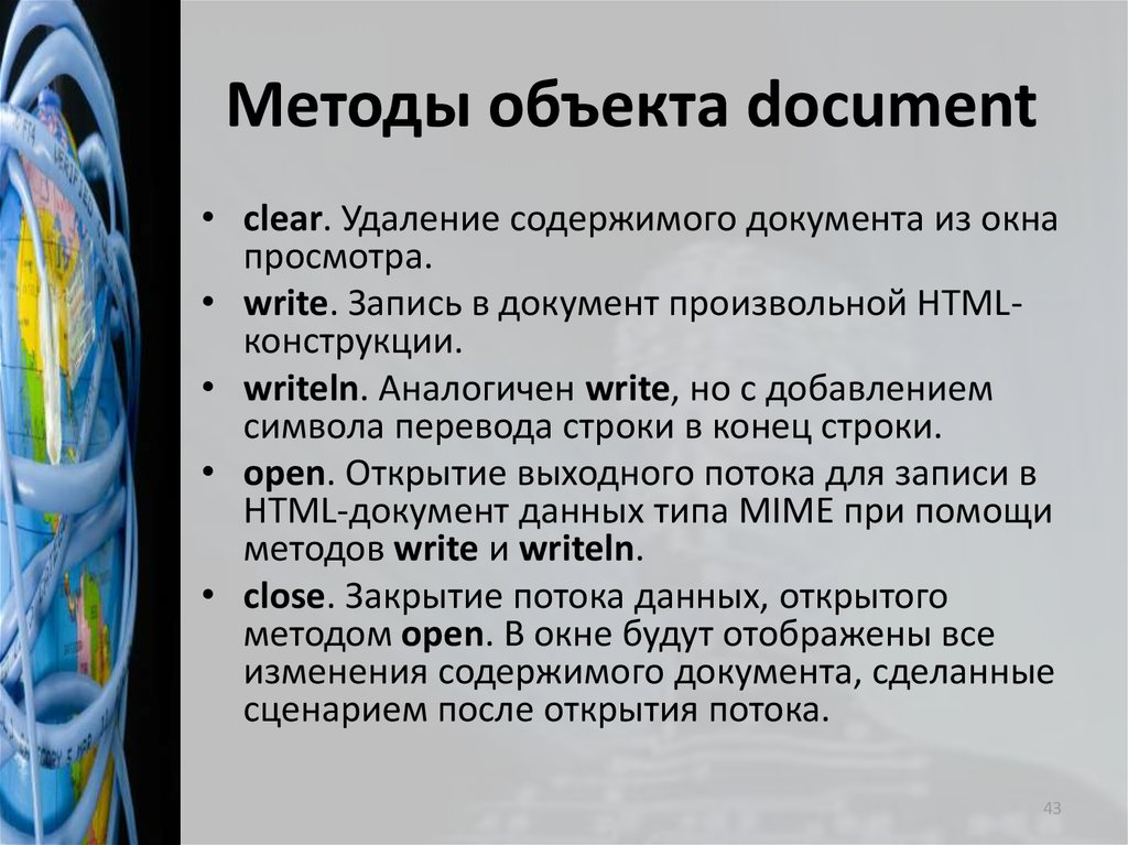 Методы объекта document