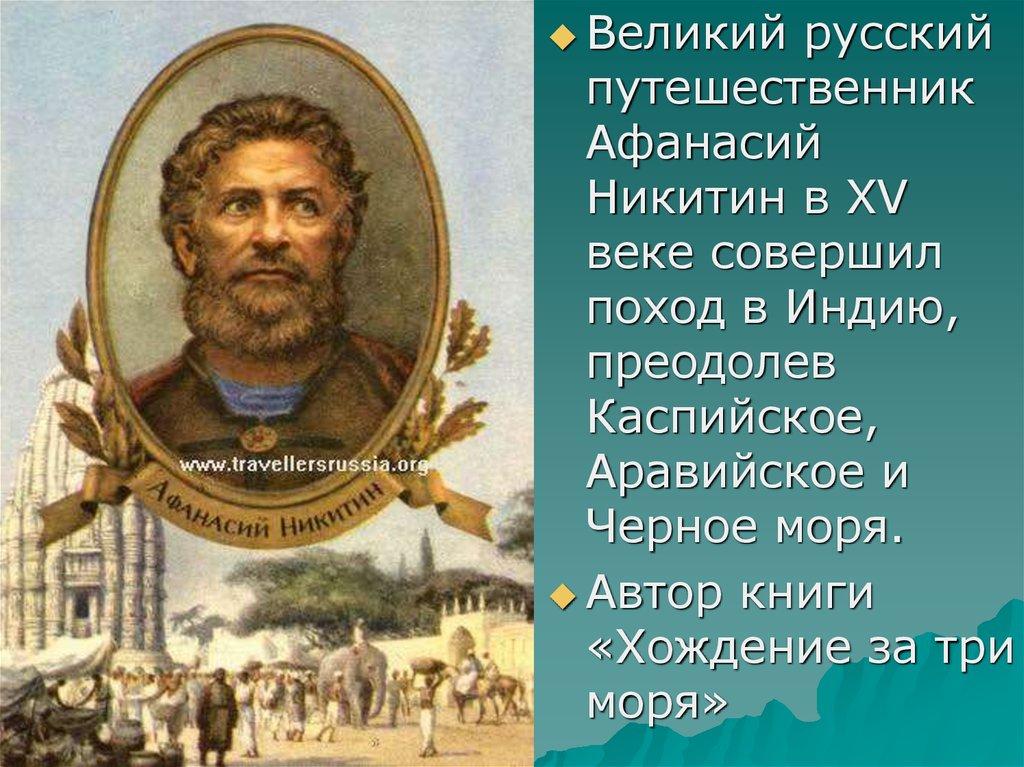 Древнегреческий путешественник автор географии