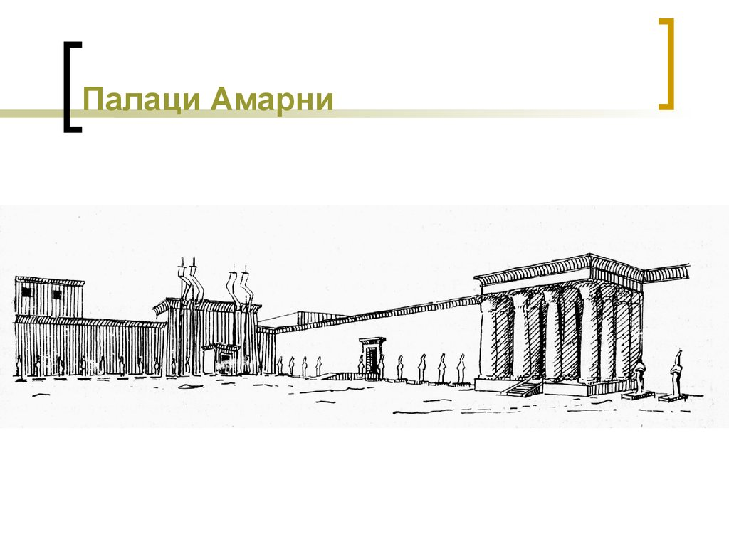 Палаци Амарни