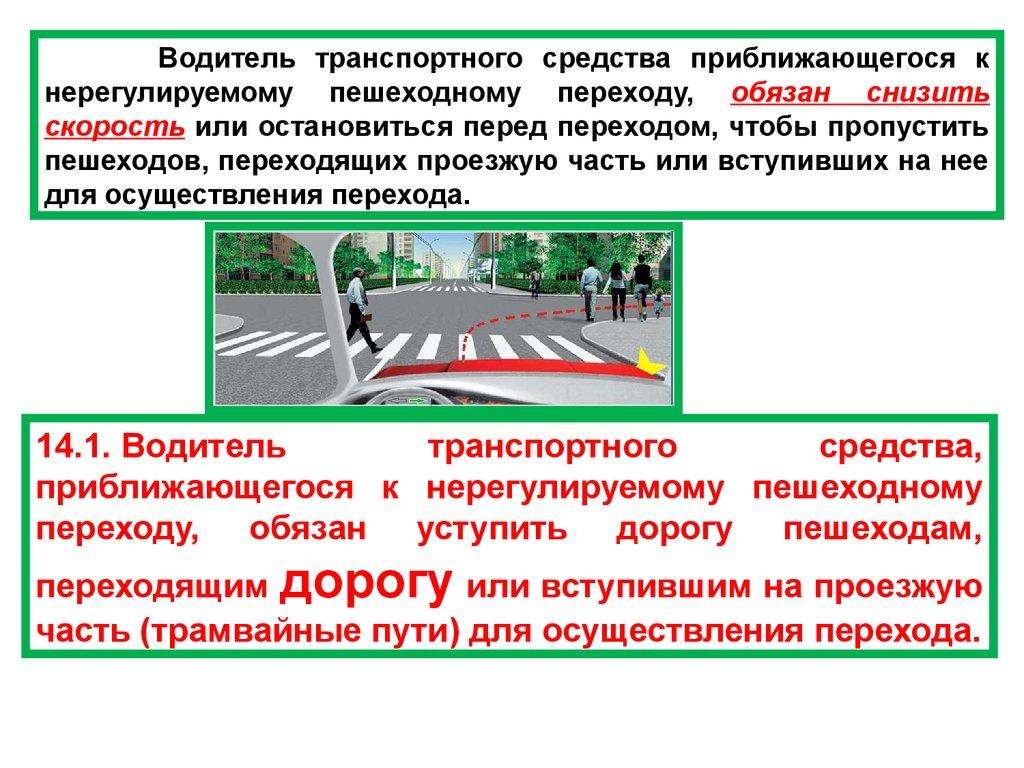 Правила проезда пешеходного перехода