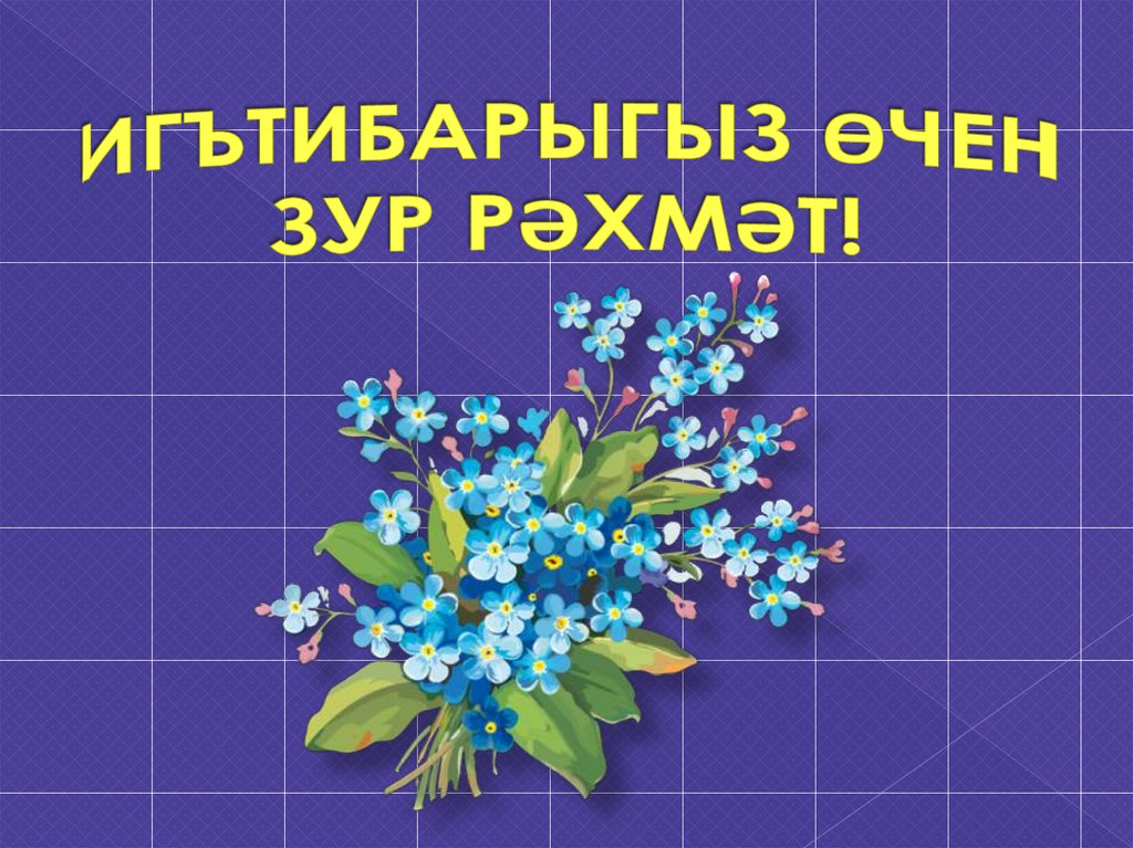 Космонавтики, картинка спасибо по татарски