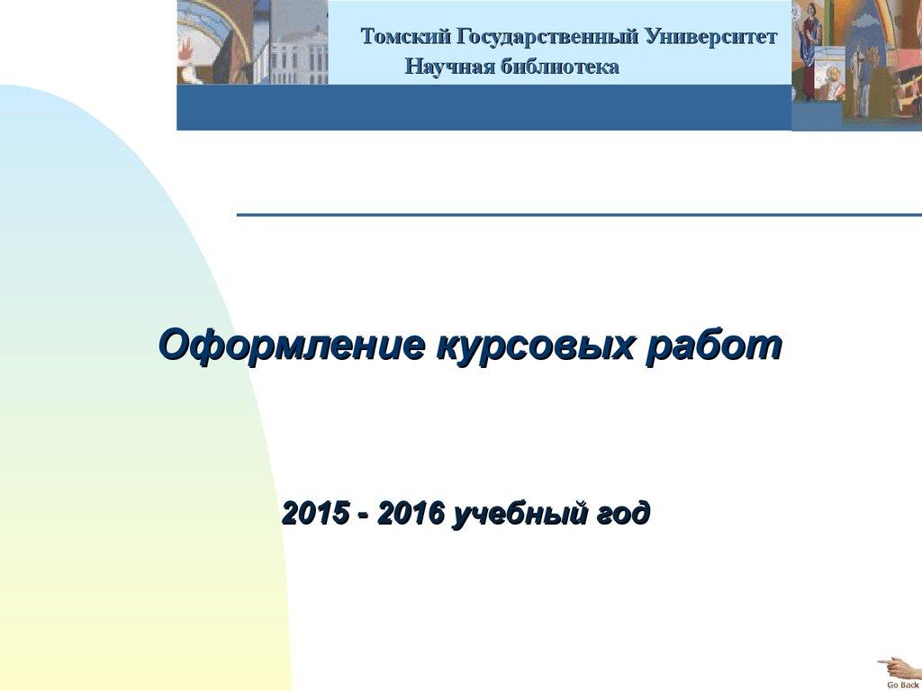 Оформление курсовых работ Томский Государственный Университет  Научная библиотека Оформление курсовых работ 2015 2016 учебный год