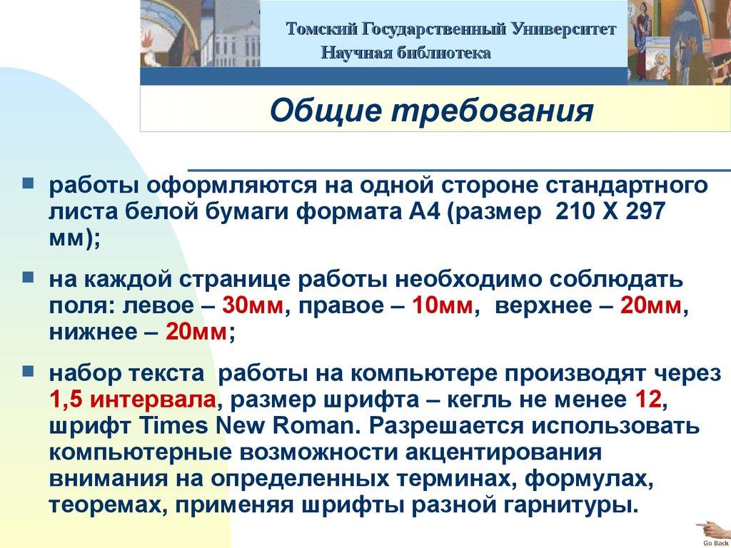Оформление курсовых работ Томский Государственный Университет  Научная библиотека Общие требования работы оформляются на одной стороне стандартного листа белой бумаги формата А4 размер 210 Х 297