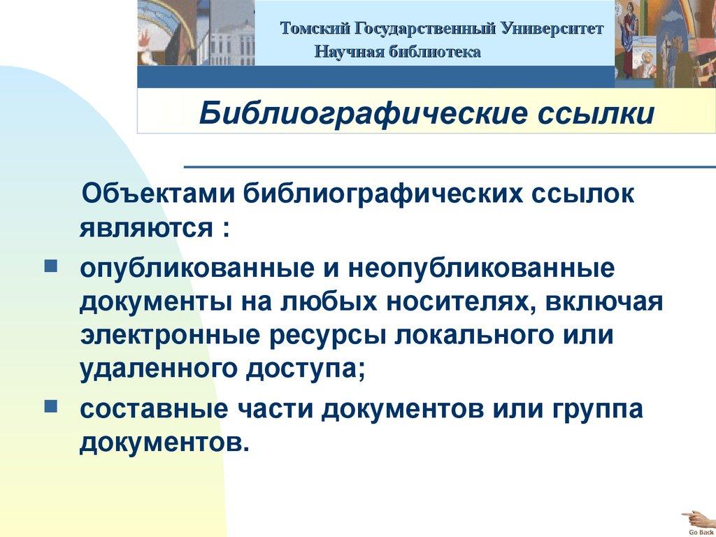 Оформление курсовых работ Томский Государственный Университет  Научная библиотека Библиографические ссылки Объектами библиографических ссылок являются опубликованные и неопубликованные документы на любых носителях