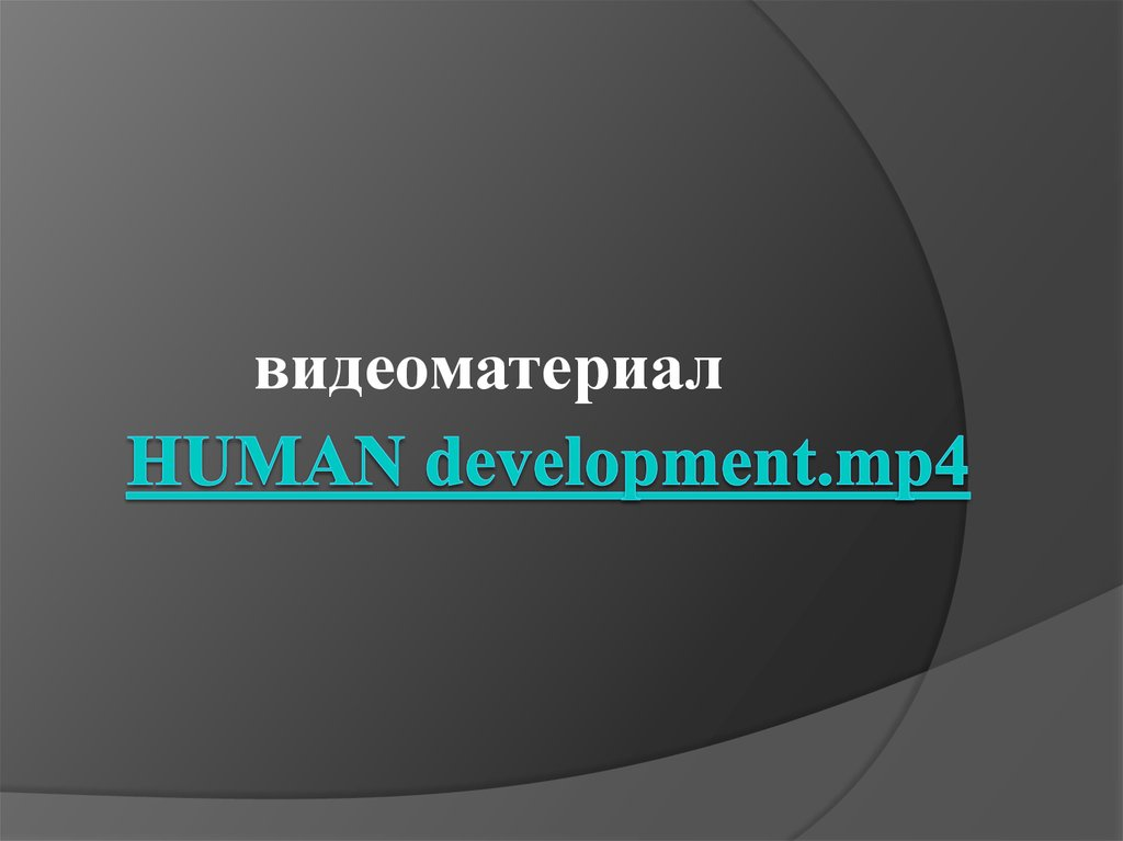human development.mp4