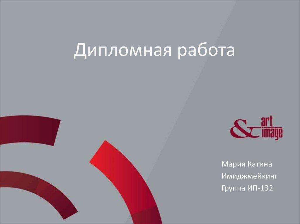 Дипломная работа Имиджмейкинг презентация онлайн Дипломная работа Содержание
