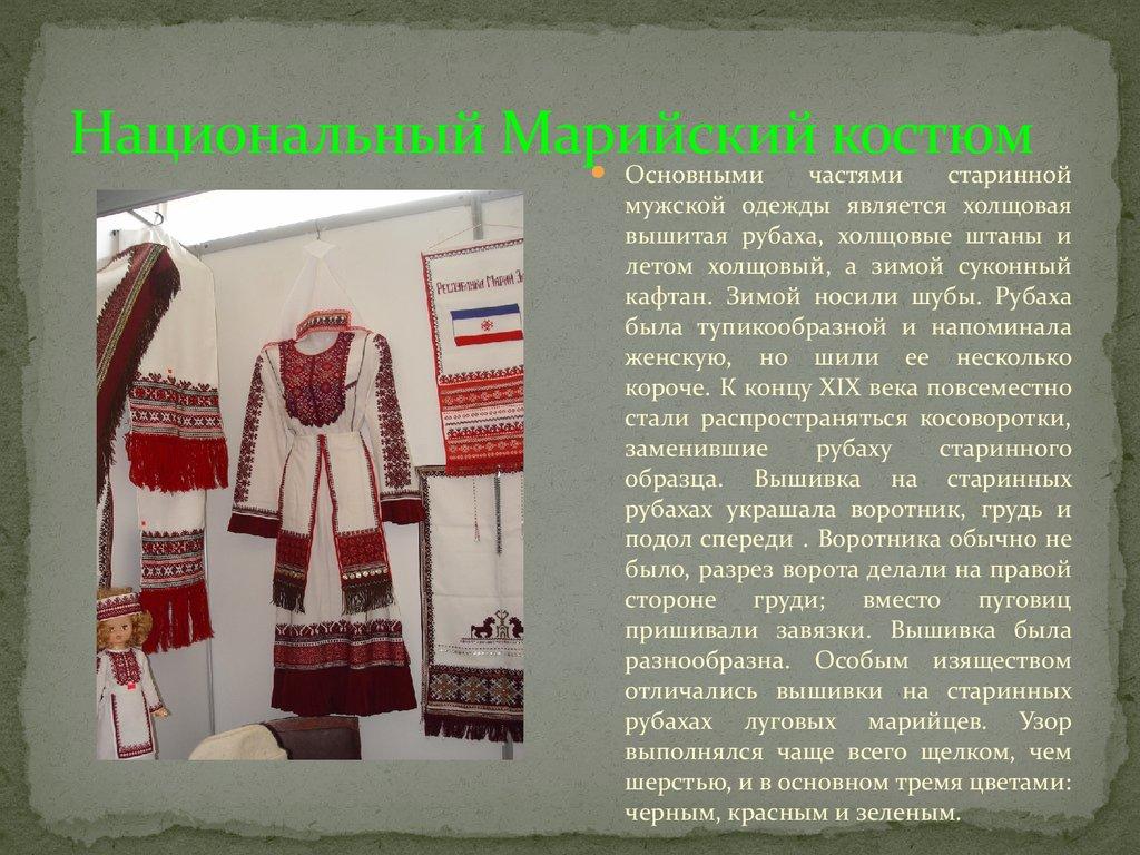 пока дров марийский народный костюм картинки поможет другим